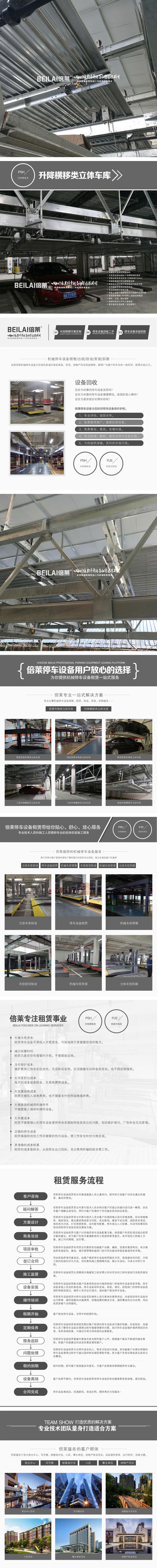 陜西立體車庫銷售回收四川機械立體停車設備倍萊立體車庫設備