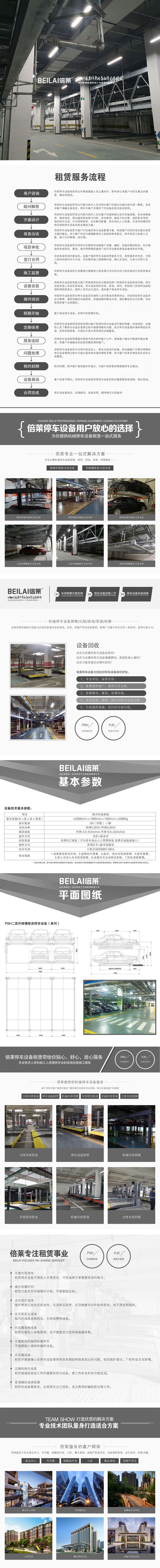 興文簡易機械停車位回收九龍坡停車場運營倍萊立體停車庫費用
