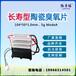 廣東廠家供應5g×3pcs一體式臭氧片套件臭氧發生器空氣凈化器配件
