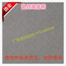 海吉布M207墙基布haijibu海基布乱纹素色石头布常州厂家图片