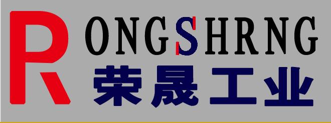 深圳市榮晟工業設備有限公司