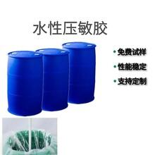 BOPP膠帶壓敏膠初粘性好水性壓敏膠持粘力批發PE保護膜壓敏膠圖片