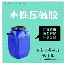 水性壓敏膠廠家定制丙烯酸壓敏膠不干膠壓敏粘合劑BOPP膠帶膠水圖片