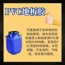 PVC地板膠地板粘合劑水性乳液膠家用室內地板膠水性樹脂不含溶劑圖片