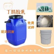 廠家生產丁腈膠乳長期合作物美價廉免費試樣圖片