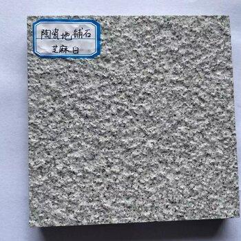 供應生態地鋪石,江西陶瓷地鋪石,南昌陶瓷PC磚