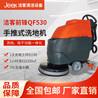 手推式洗地机洁客前锋QF530清洁设备洁客洗地机