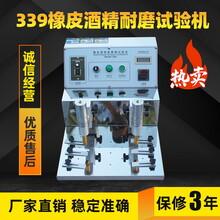 北京橡皮鉛筆耐磨試驗機多功能耐磨測試一體機絲印耐磨試驗機圖片