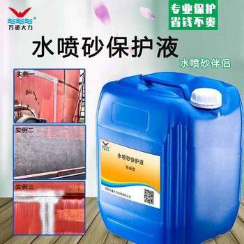 高壓水噴砂除銹防銹保護液