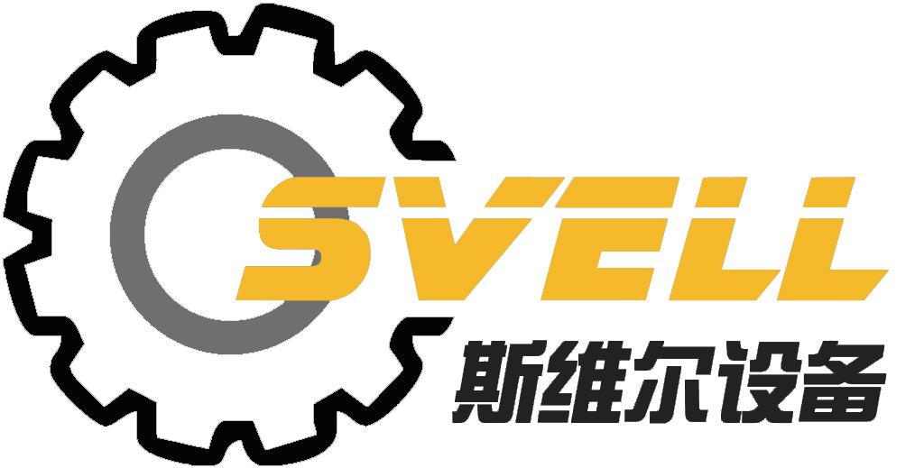 山东斯维尔机械设备有限公司