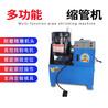 液压缩管机
