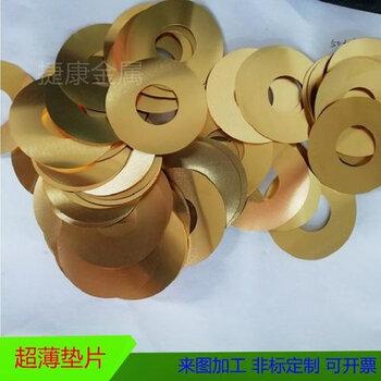 H62H65黃銅墊片超薄平墊圈銅介子