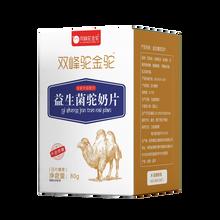 雙峰駝金駝乳酸鈣駝奶片