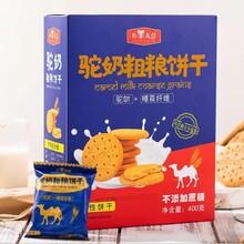 無糖食品行業--陜富溫品旗下---小羊麥奇駝奶粗糧餅干
