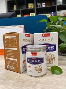 大健康行業駝奶片