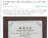 新澤宇企業成為全球低音捷力JLAudio中國總代理司