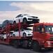 重慶轎車托運到新疆轎車托運