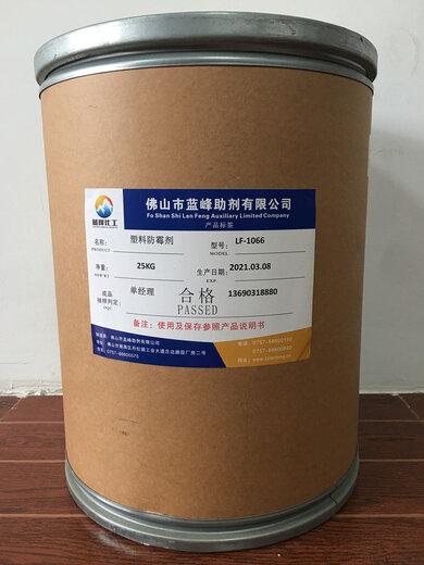 PVC防霉抗菌劑塑料PVC防霉劑