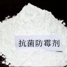橡膠抗菌劑橡膠防霉劑橡膠抗菌防霉劑圖片