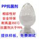 塑料菜板抗菌劑PP抗菌劑塑料抗菌劑