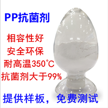 PP抗菌劑塑料抗菌劑仿真草抗菌劑圖片