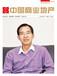 中国商业地产双月刊杂志订阅