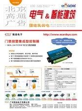 电气与智能建筑,电气与智能建筑杂志,杂志订阅,中国杂志网
