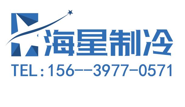 河南海星制冷設備有限公司