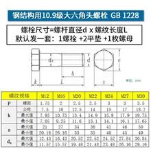 供應GB/T1228,GB/T1229,GB/T1230,GB/T1231鋼結構螺栓螺母組合件圖片