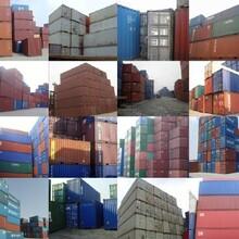 沈阳大集装箱回收长年求购6米12米货柜集装箱回收