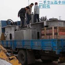 """沈阳电力设备回收中心大量收购电缆电机变压器配电柜回收价格""""既""""多少钱一吨"""