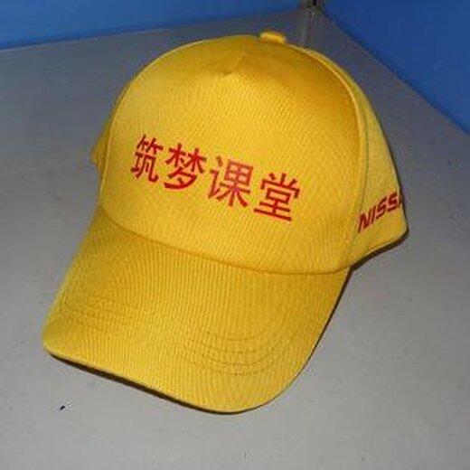板芙logo廣告帽定做