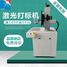 批量优惠激光打标机价格激光镭雕机厂家山东青岛激光打标机图片