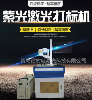 山东紫外激光打标机2W3W5W紫外激光镭雕机高精度工业紫外激光刻字