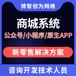 茶叶商城APP开发定制,开发APP多少钱?