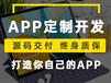 二手车交易APP开发,开发APP多少钱?