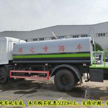東風噴霧抑塵車90米抑塵車路面沖洗用的灑水車質量好包運費圖片