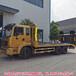 東風帶吊平板車13噸平板拖車拉250挖掘機拖車廠家供應