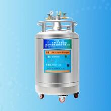 四川中活自增壓液氮罐YDZ-100升液氮容器100升圖片