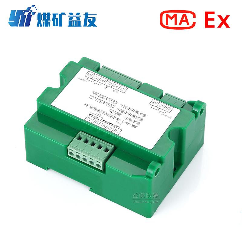 益煤现货供应JHK-36/2矿用本安型控制继电器