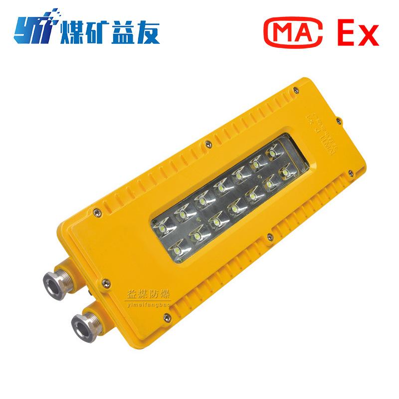 DGS24/127L(A)矿用隔爆型LED巷道灯长方形款