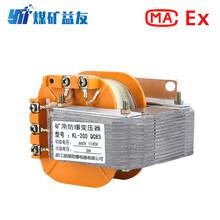 廠家KL-200QC83防爆礦用變壓器電壓可定制圖片