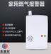 深圳市廠商直供新國標AT-618Z燃氣報警器