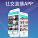 社交直播APP開發社交直播小程序開發社交直播軟件開發