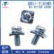 生產廠家定制十字盤頭瓦墊方墊二組合螺絲壓線組合螺
