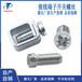 廠家定制生產接線柱螺絲電流壓線框端子螺絲