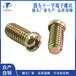 生產廠家直供復合加減槽M3M4M5M6接線端子螺絲電器機牙螺絲