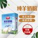 陜西大墾乳業全脂羊奶粉400g/盒廠家裸價供貨