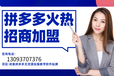 天津拼多多無貨源店群軟件貼牌招商,突破加價轉鏈采集上貨一體