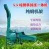 邦农之星中大型5.5吨新款铡草机铡草揉搓机牛羊切草机